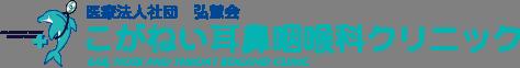 医療法人社団 弘慧会 こがねい耳鼻咽喉科クリニック EAR,NOSE AND THROAT KOGANEI CLINIC